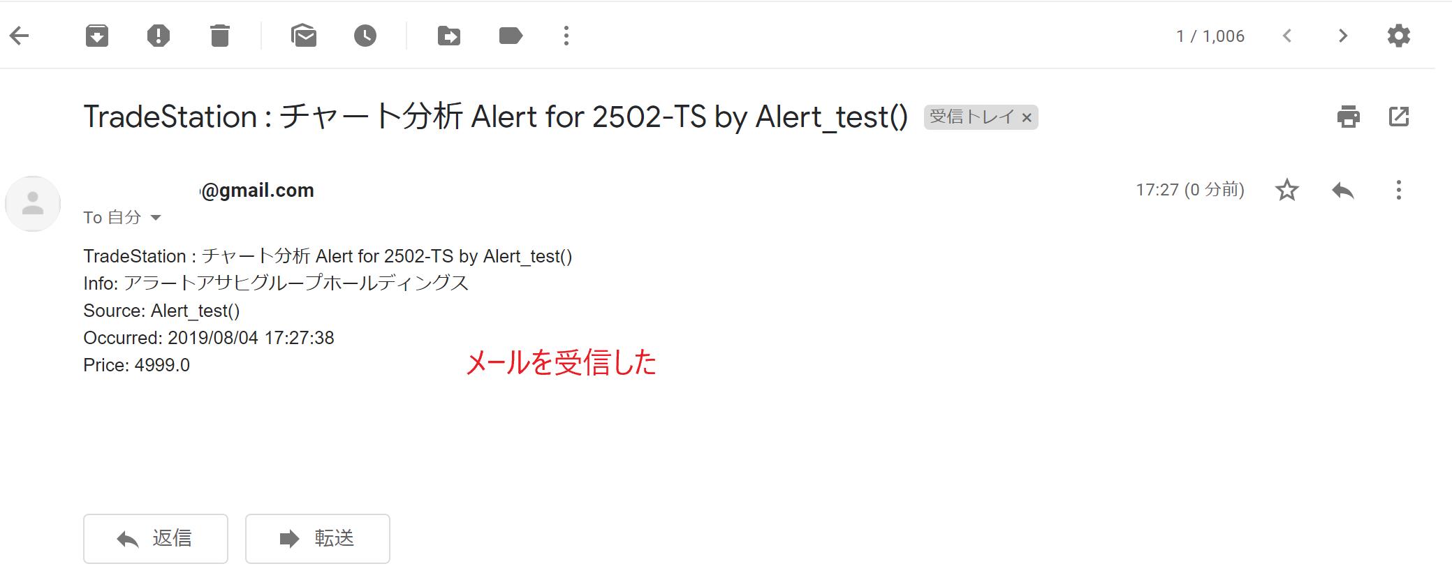 189.アラートを出す(gmail)