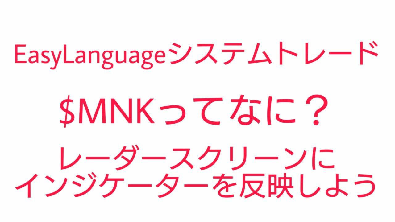 EasyLanguage $MNK