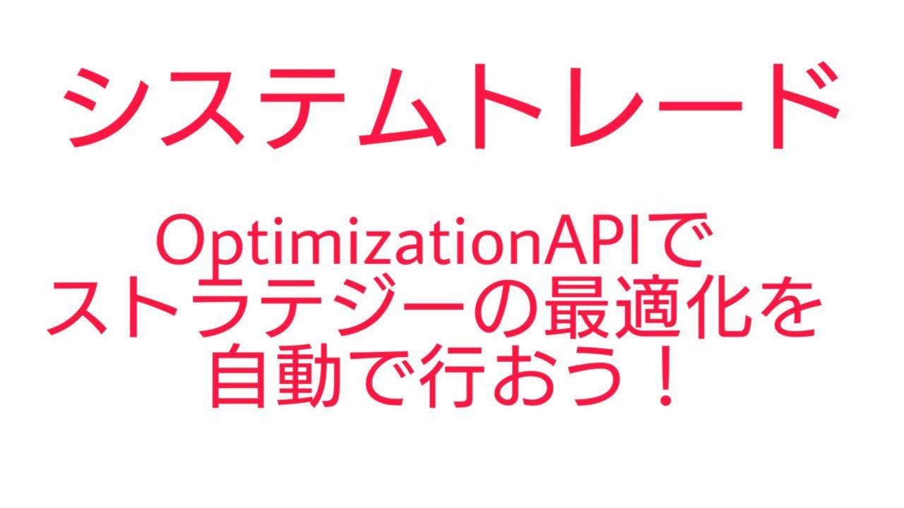 EasyLanguage OptimizationAPI