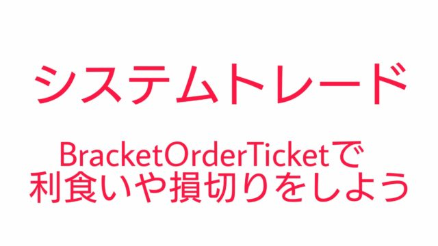 EasyLanguage BracketOrderTicket