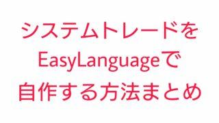 EasyLanguage システムトレード自作