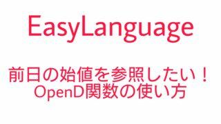 EasyLanguage OpenD