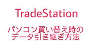 TradeStation パソコン買い替え時のデータ引き継ぎ方法