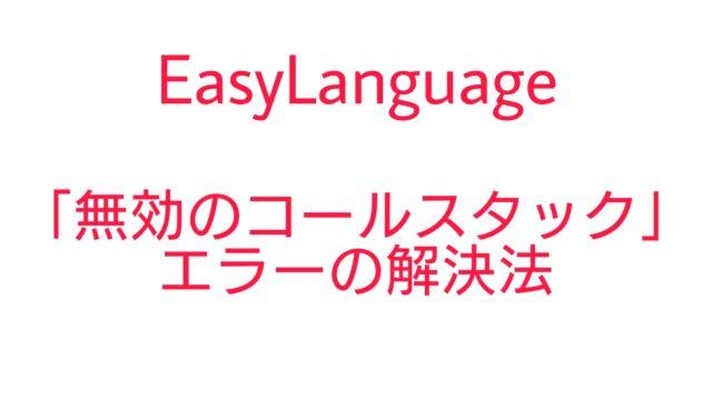 EasyLanguage 無効のコールスタックというエラーの解決法