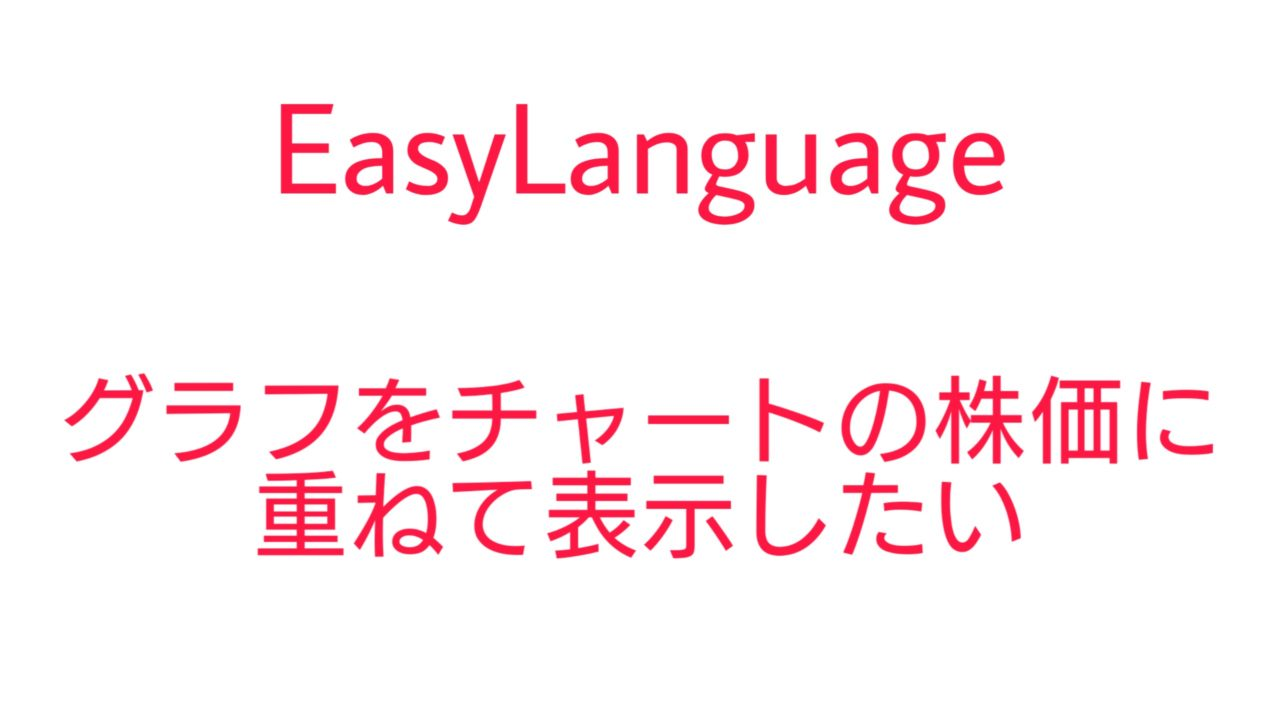 EasyLanguage グラフをチャートに重ねて表示したい