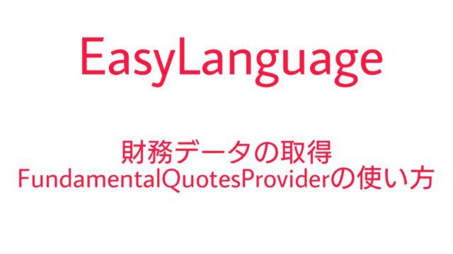 EasyLanguageでシステムトレード FundamentalQuotesProviderの使い方