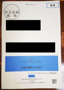 NURO光 契約内容のご案内