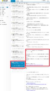 NURO光 ご登録完了メール