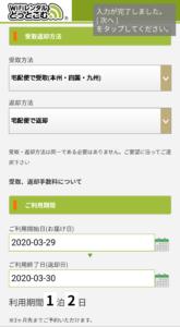 NURO光 WiFiレンタル