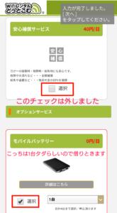NURO光 WiFiレンタル オプション