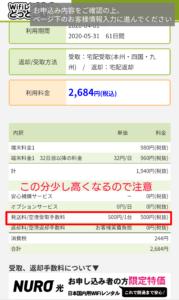 NURO光 WiFiレンタル 価格