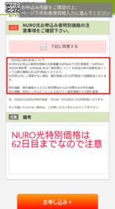 NURO光 WiFiレンタル 費用