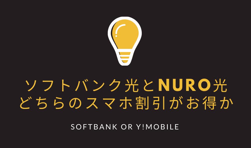 ソフトバンク光とNURO光 どちらのスマホ割引がお得か