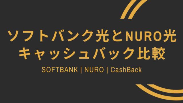 ソフトバンク光とNURO光 キャッシュバック比較