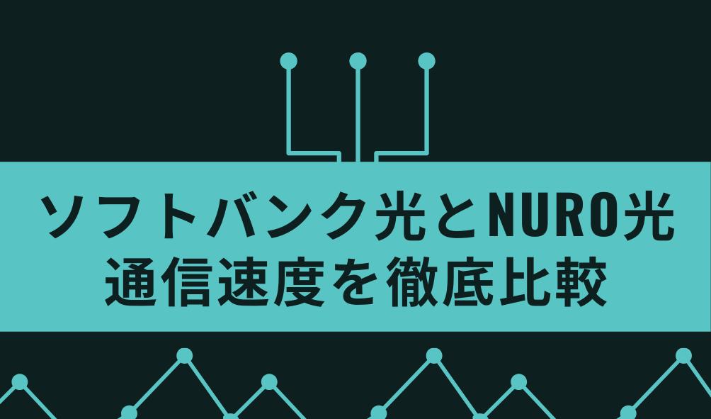 ソフトバンク光とNURO光 通信速度を徹底比較