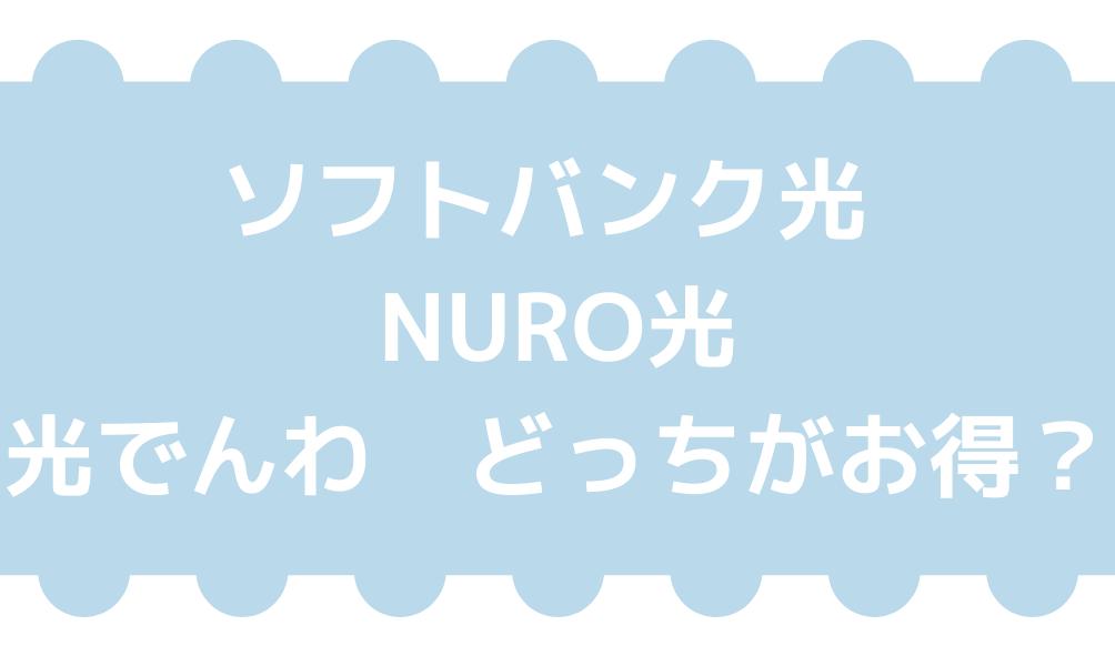 ソフトバンク光 NURO光 光でんわがお得なのはどっちか