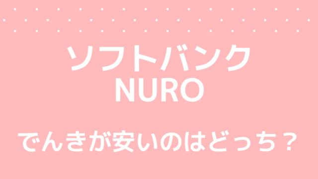 ソフトバンク NURO でんきが安いのはどっち?