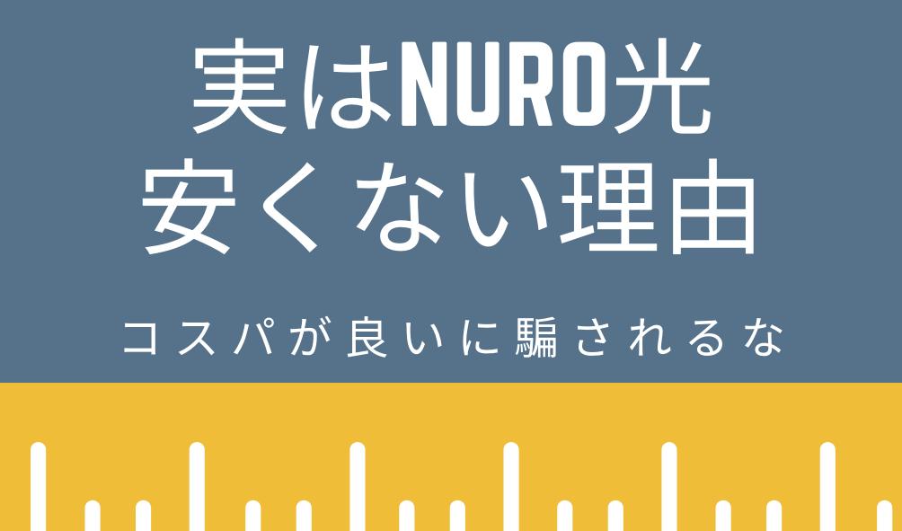 実はNURO光は 安くない理由
