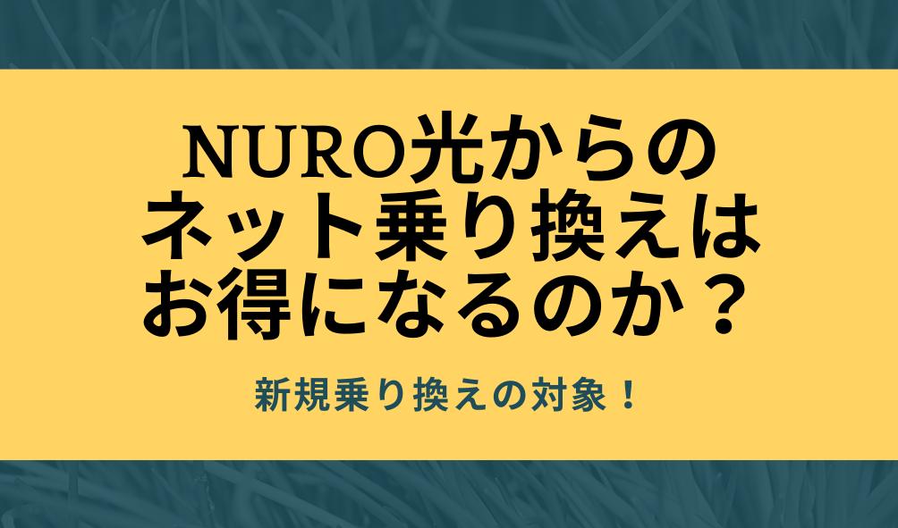 NURO光からの ネット乗り換えは お得になるのか