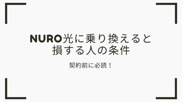 NURO光に乗り換えると 損する人の条件