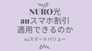 NURO光にauスマホ割引は適用できるのか【auスマートバリュー】