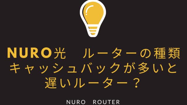 NURO光のルーターの種類 【キャッシュバックが多いと遅いルーター?】