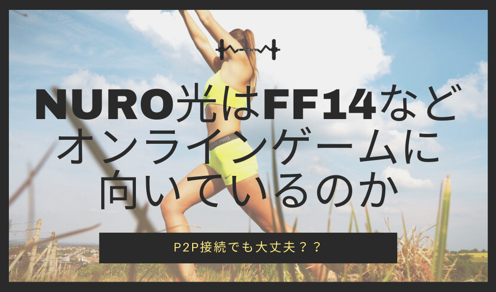 NURO光はFF14など オンラインゲームに 向いているのか