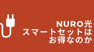 NURO光 スマートセットは お得なのか