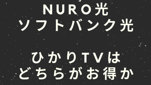 NURO光 ソフトバンク光 ひかりTVは どちらがお得か