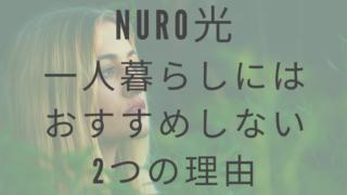 NURO光 一人暮らしには おすすめしない 2つの理由