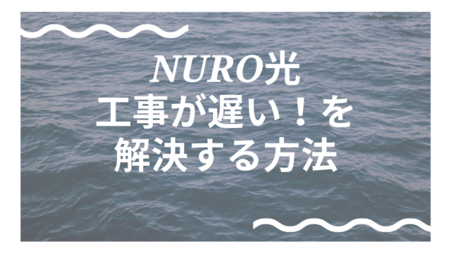 NURO光 工事が遅い!を 解決する方法