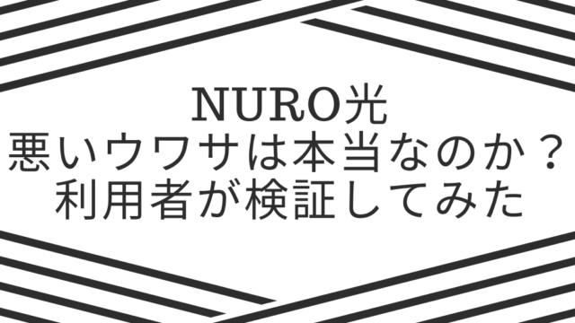 NURO光 悪いウワサは本当なのか? 利用者が検証してみた