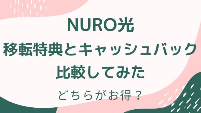 NURO光 移転特典とキャッシュバック 比較してみた