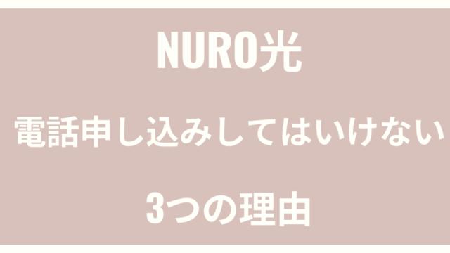 NURO光 電話申し込みしてはいけない 3つの理由