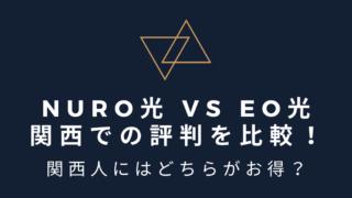 NURO光 VS eo光 関西での評判を比較