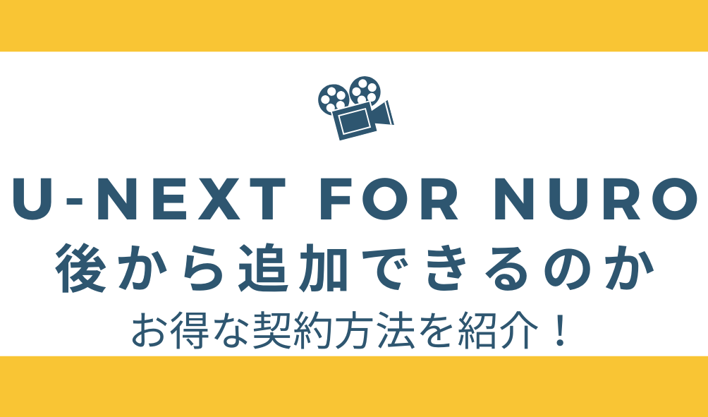 U-next for NURO 後から追加できるのか