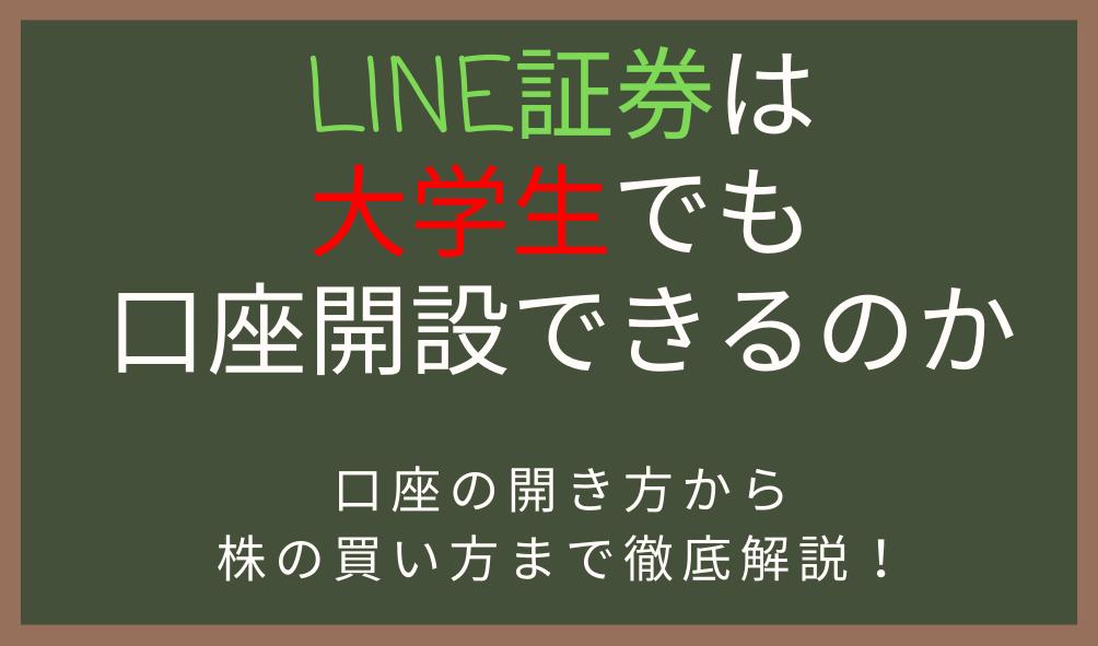 LINE証券は大学生でも口座開設できるのか