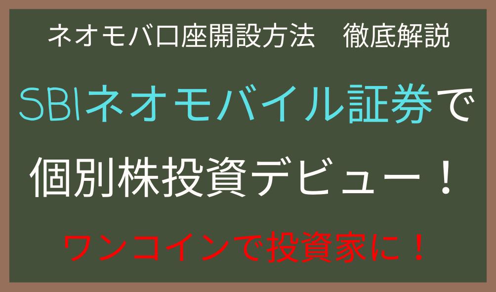 SBIネオモバイル証券で 個別株投資デビュー!