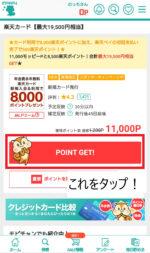 楽天カード発行4